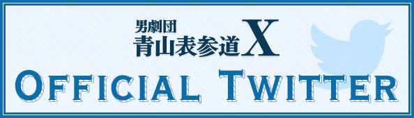 aox Twitter
