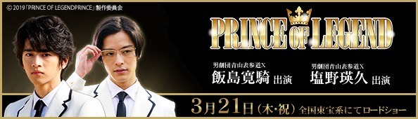 『PRINCE OF LEGEND』